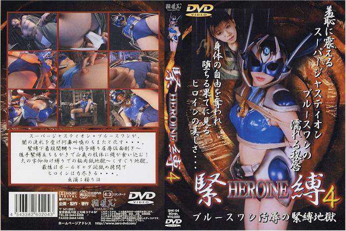 SHK-04 Tied Up Hero 04 Riho Sakura
