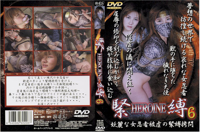 SHK-06 Tied Up Heroine 06 Kei Sawaguchi