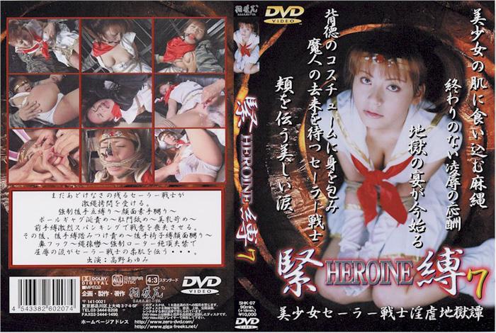 SHK-07 Tied Up Heroine 07 Ayumi Takano