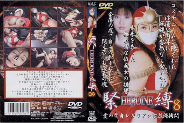 SHK-08 Tied Up Heroine 08 Fuka Sasaki