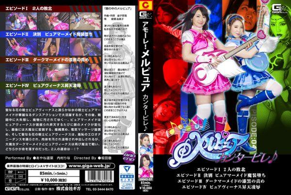 SMHO-07 Amore -Melpure Cantabile- Haruna Ayane Rina Utimura