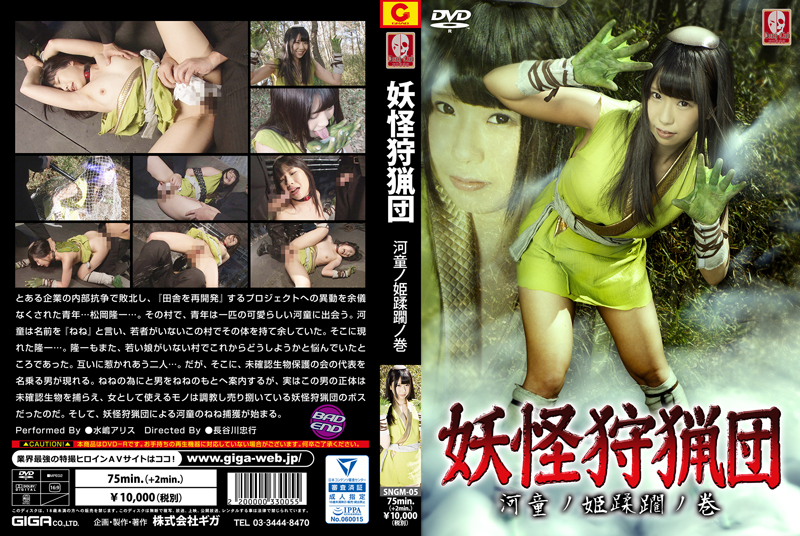 SNGM-05 Monster Hunting Party -Kappa Princess Infringement Part- Arisu Mizushima
