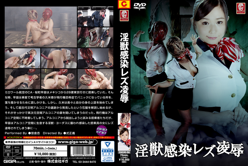 SNGM-06 Monster Infection Lesbian Insult An Sasakura