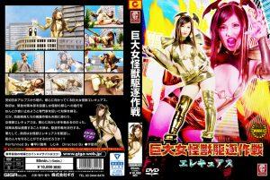SNGM-07 Giant Female Monster Expulsion Strategy -Elequas- Mizuki Hayakawa Shijimi