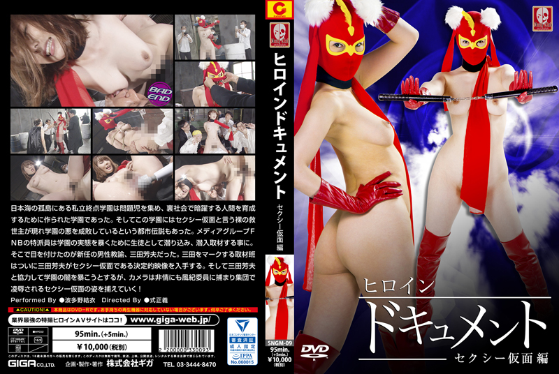 SNGM-09 Heroine Document -Sexy Mask Yui Hatano