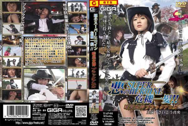 TAP-01 Evil Super Heroine in Big Crisis Mao Saito