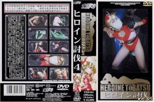 TBB-04 Heroine Suppression Vol.04 Aya Sakurai