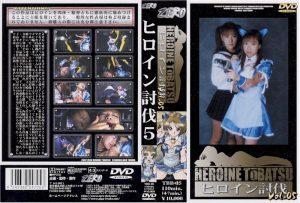 TBB-05 Heroine Suppression Vol.05 Kei Sakaguchi, Aika Yukino
