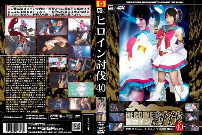 TBB-40 Heroine Suppression Vol.20 Yume Kato