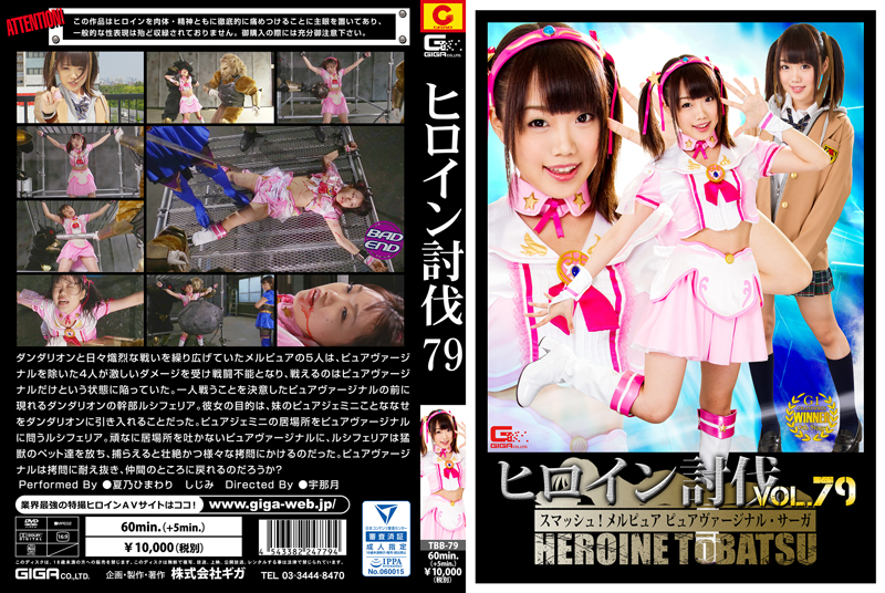 TBB-79 Heroine Suppression Vol.79 -Smash! Melpure Pure Virginal Saga Himawari Natsuno Shijimi