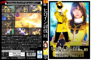 TBB-81 Heroine Suppression Vol.81 -Kaiser Yellow Destroyed Pride- Shino Aoi