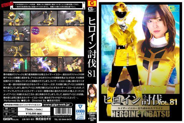 TBB-81 Heroine Suppression Vol.81 -Kaiser Yellow Destroyed Pride- Shino Aoi