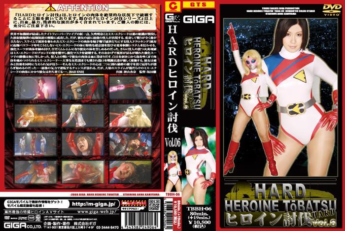 TBBH-06 Hard Heroine Suppression 06 Anna Kamiyama