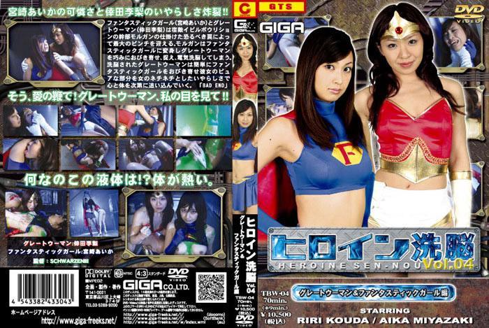 TBW-04 Heroine Brainwash 04 Aika Miyazaki, Riri Kouda