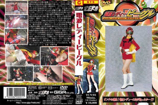 TCN-01 Electric wave Lady Beegle Chinatsu Nakano
