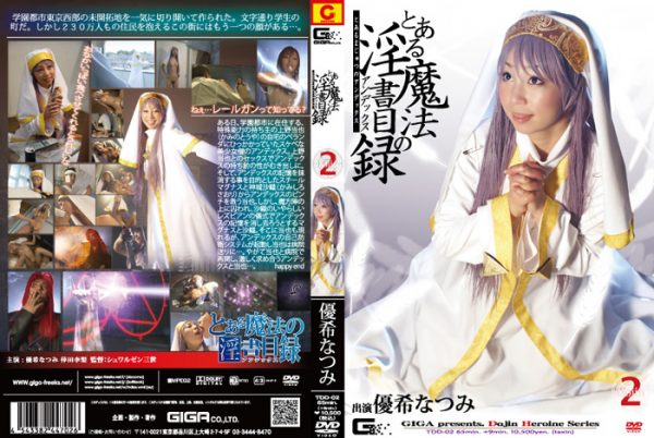 TDD-02 The list of Magical Erotic Books Natumi Yuki