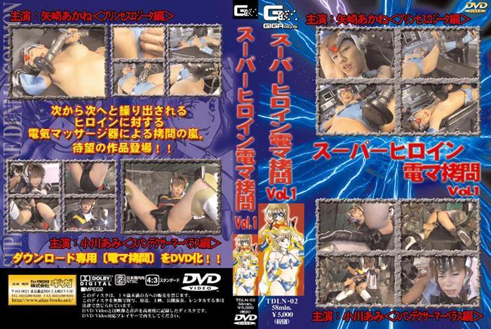 TDLN-02 Super Heroine Electric Massage Torture Vol.01 Akane Yazaki, Ray Himekawa