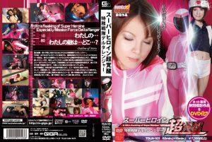 TDLN-103 Super Heroine Awakening – Delta Ranger Ryo Tujimoto