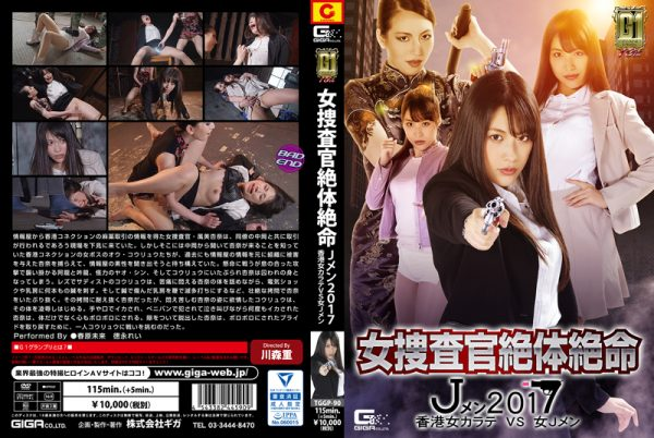 TGGP-90 Female Investigator in Grave Danger -J Men 2017 Hong Kong Karate Woman VS Female J Men-