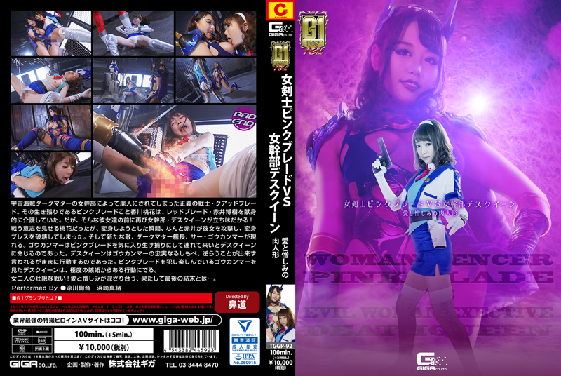 TGGP-92 Pink Blade VS Death Queen -Meat Puppet of Love and Hate Ayane Suzukawa, Mao Hamasaki