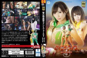 TGGP-97 Saint Force 3 -Tested Ties of Holy Woman- Minami Natsuki, Ema Maeda