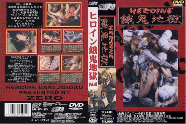 TGJ-01 Heroine The Dead in Hell 01 Uta Komori