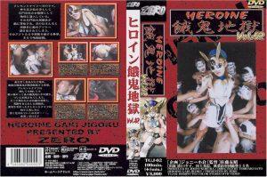 TGJ-02 Heroine The Dead in Hell 02 Kei Sawaguchi