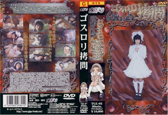 TGL-01 Gothic & Lolita Torture Anna Kuramoto, Sayaka Fuji