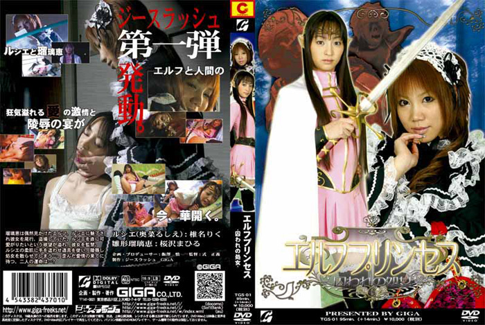 TGS-01 Erufu Princess Virgin of catching Riku Shiina