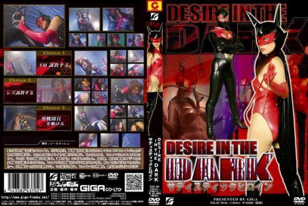 TGS-02 DESIRE IN THE DARK Sadistic Heroine Reiko Shimura, Anri Hiramatsu