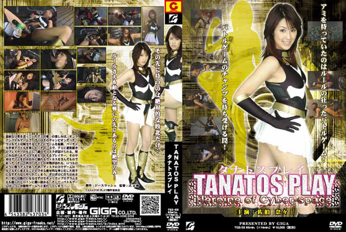 TGS-03 Tanatos Play Heroine of Cyber-space Nana Saeki
