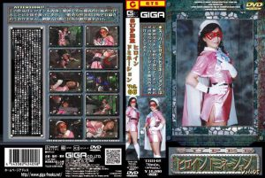 THH-05 SUPER Heroine Domination 05 Rika Yamanaka