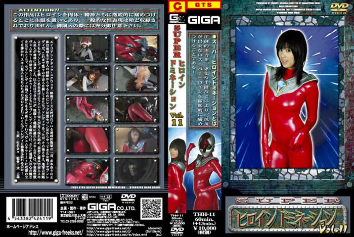 THH-11 SUPER Heroine Domination 11 Nana Saeki