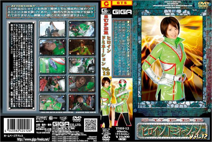 THH-12 SUPER Heroine Domination 12 Yuuki Hibino