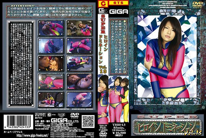 THH-13 Super Heroine Domination 13 Akira Ithinose