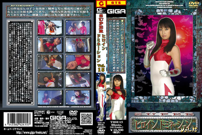 THH-15 SUPER Heroine Domination 15 - Justy Lily Aika Miyazaki