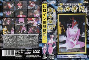 THI-04 Heroine Excretion Torture 04