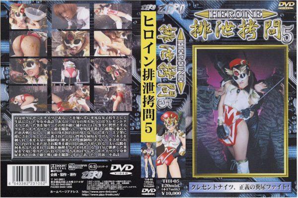 THI-05 Heroine Excretion Torture 05 Uta Komori