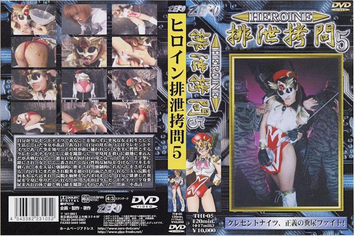 THI-05 Heroine Excretion Torture 05