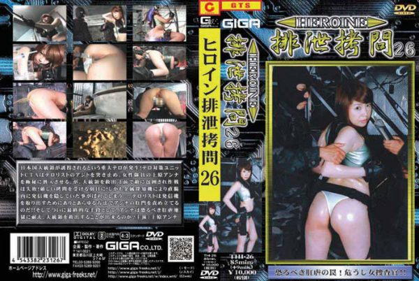 THI-26 Heroine Excretion Torture 26