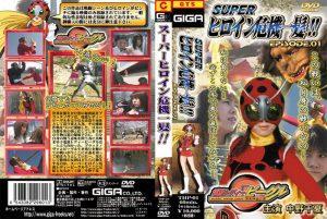 THP-01 Super Heroine in Big Crisis 01 Chinatsu Nakano