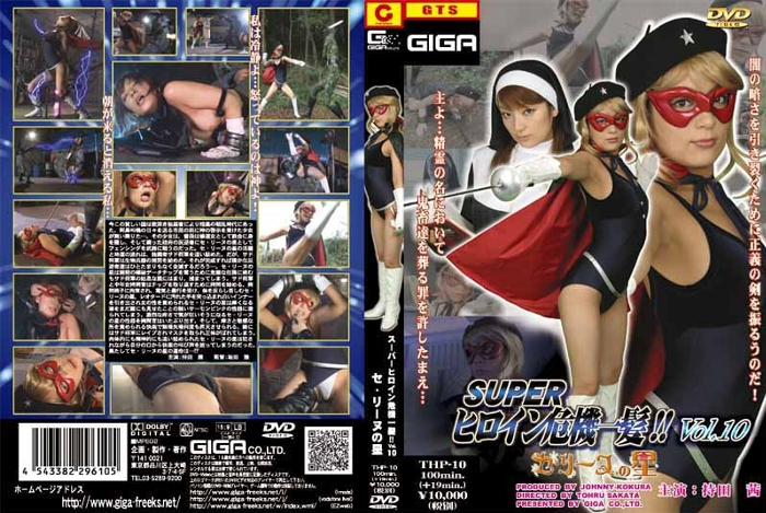 THP-10 Super-heroine near miss Vol.10. Akane Mochida