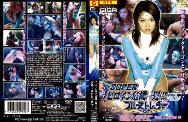 THP-16 Super Heroine in Big Crisis 16 Ruka Ayase