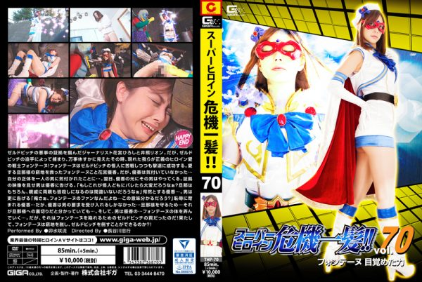 THP-70 Super Heroine in Grave Danger Vol.70 -Fontaine's Woken Power- Saryu Usui