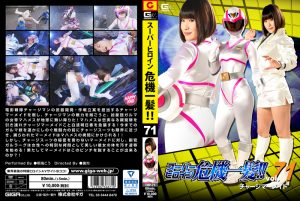 THP-71 Super Heroine in Grave Danger Vol.71 -Charge Mermaid Ko Asumi