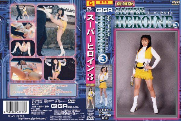 THR-03 Facsimile edition super-heroine 3