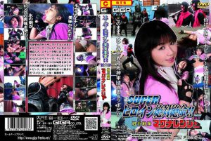 THZ-03 Super Heroine in Big Crisis ! Vol.03 Manami Tsuruse