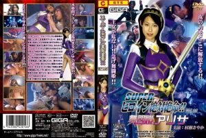 THZ-16 Super Heroine in Big Crisis ! Vol.16 Sayaka Murase