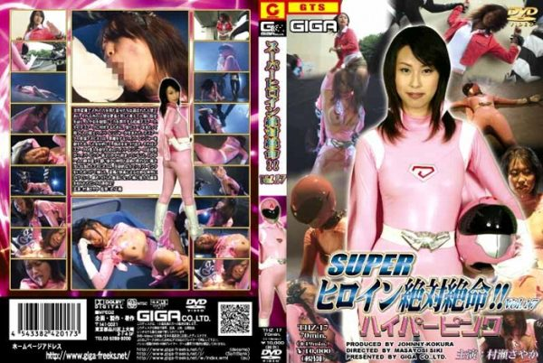 THZ-17 Super Heroine in Big Crisis ! Vol.17 Sayaka Murase