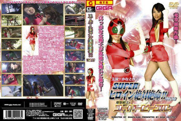 THZ-23 Super Heroine in Big Crisis ! Vol.23 Dengekisen Spark Ranger Sana Kanato